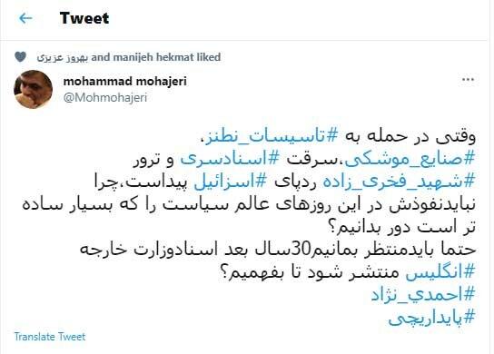 توئیت انتقادی مهاجری از محمود احمدی نژاد
