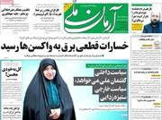تیتر روزنامههای سهشنبه ۴خرداد ۱۴۰۰ / تصاویر
