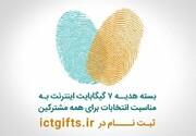 چرا برای فعالسازی اینترنت ۷ گیگاباتی کد ملی افراد گرفته میشود؟