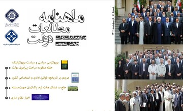 پنجمین شماره ماهنامه مطالعات دولت منتشر شد/ دولت آینده،گروگان نظام اداری!