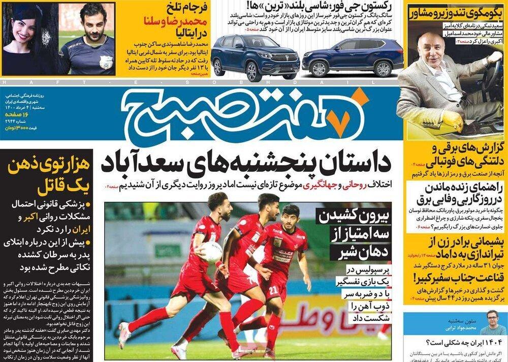 صفحه اول روزنامههای سه شنبه 4 خرداد ۱۴۰۰