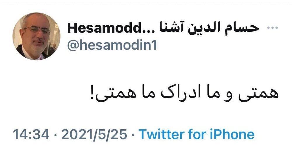 توئیت معنادار حسام الدین آشنا پس از اعلام اسامی تایید صلاحیت شدگان