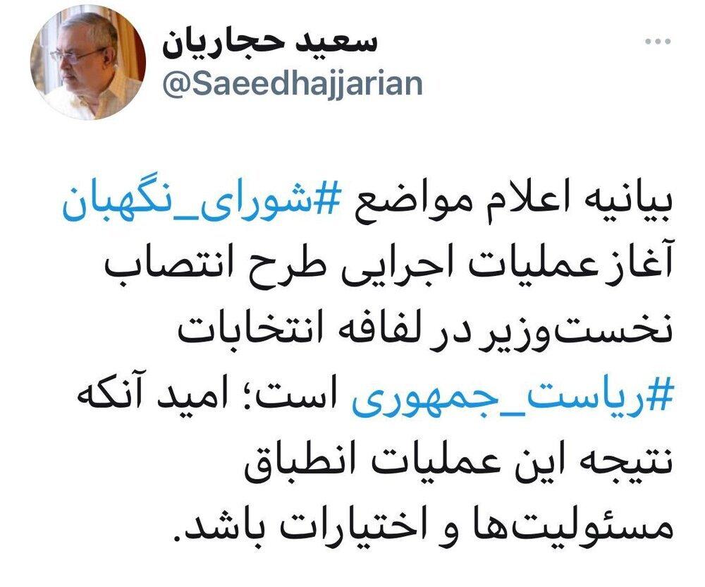 تحلیل متفاوت سعید حجاریان از علت ردصلاحیت های شورای نگهبان