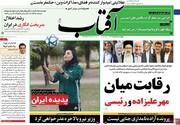 تیتر روزنامههای چهارشنبه ۵ خرداد ۱۴۰۰ / تصاویر