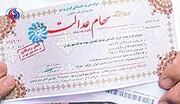 ارزش سهام عدالت تا ۵ خرداد ۱۴۰۰