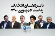 بیوگرافی و سوابق اجرایی کاندیداهای انتخابات ریاست جمهوری ۱۴۰۰ / عکس