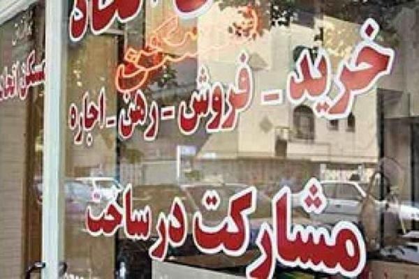 میزان کاهش قیمت مسکن تهران توسط بانک مرکزی اعلام شد
