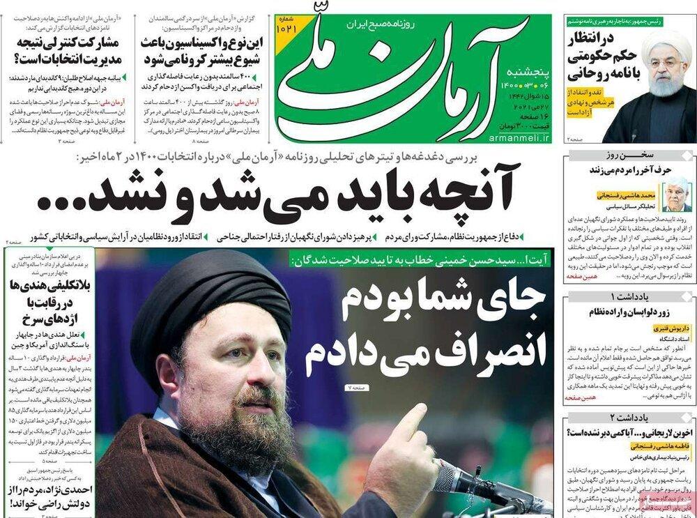 صفحه اول روزنامههای پنج شنبه 6 خرداد ۱۴۰۰