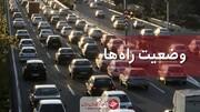 وضعیت ترافیکی جادههای کشور در ۷ خرداد ۱۴۰۰ / تردد در محورهای چالوس و هراز روان است