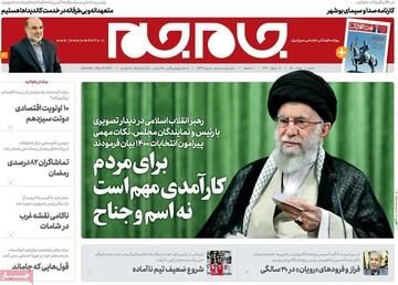 تیتر روزنامههای شنبه ۸ خرداد ۱۴۰۰ / تصاویر