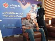 فرشاد پیوس واکسن ایرانی کرونا تزریق کرد
