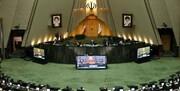 مجلس ۱۸ و ۱۹ خرداد ماه جلسه علنی دارد