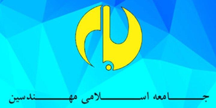 رییس ستاد انتخاباتی حامیان آیت الله رئیسی مشخص شد