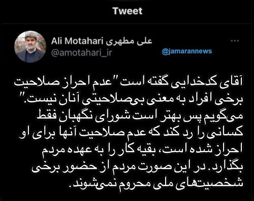 توصیه علی مطهری به شورای نگهبان و کدخدایی