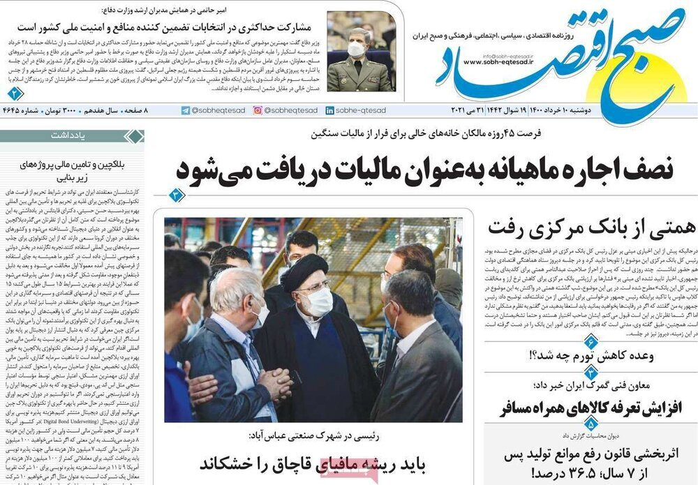 صفحه اول روزنامههای دوشنبه 10 خرداد ۱۴۰۰