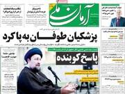 تیتر روزنامههای سهشنبه ۱۱خرداد ۱۴۰۰ / تصاویر