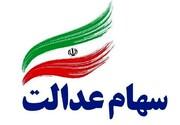 ارزش سهام عدالت ۵۳۲ هزار تومانی ۱۱ خرداد ۱۴۰۰