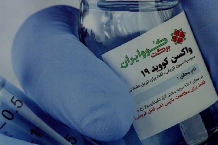 تولید ۵۰ میلیون دوز واکسن ایران برکت تا پایان شهریور