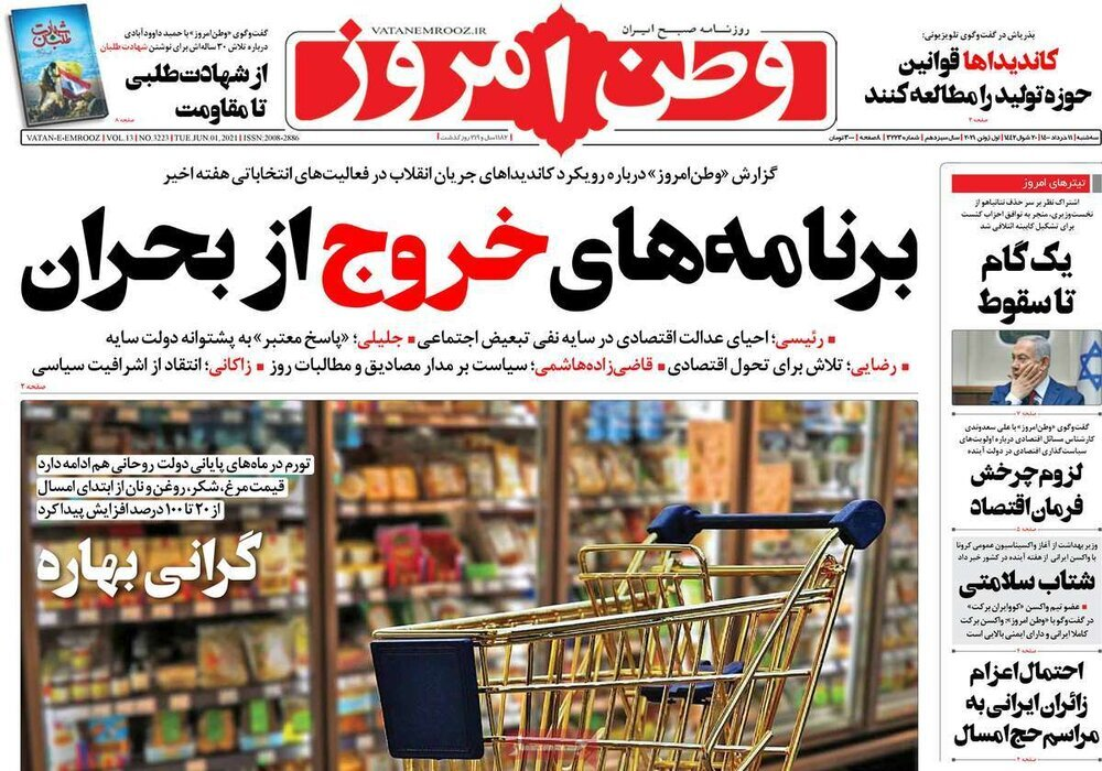 صفحه اول روزنامههای سه شنبه 11خرداد ۱۴۰۰