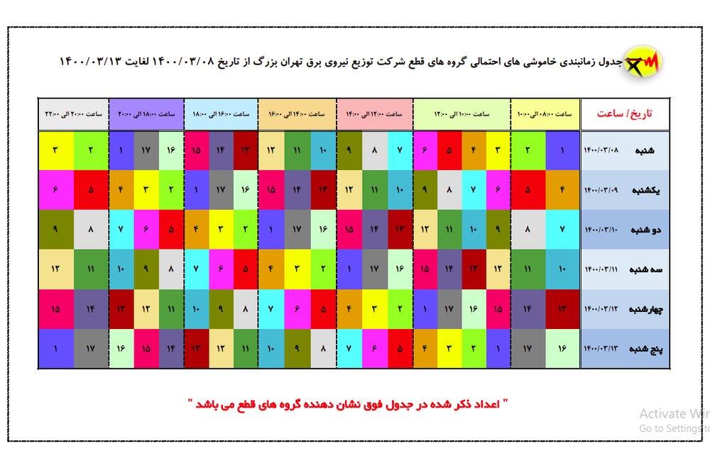 زمانبندی قطع برق در مناطق مختلف پایتخت از ساعت ۲۰ تا ۲۲ + جدول خاموشی