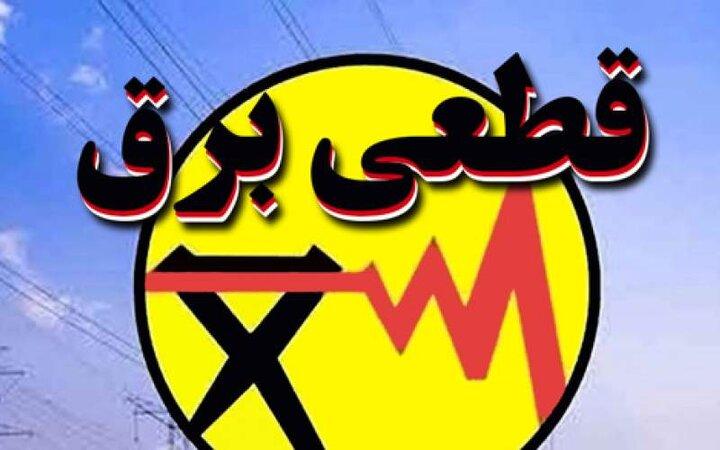 قطعی برق چقدر به اقتصاد کشور ضرر زد؟