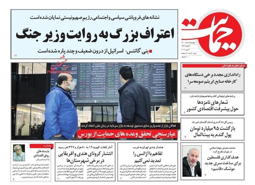 تیتر روزنامههای چهارشنبه ۱۲خرداد ۱۴۰۰ / تصاویر