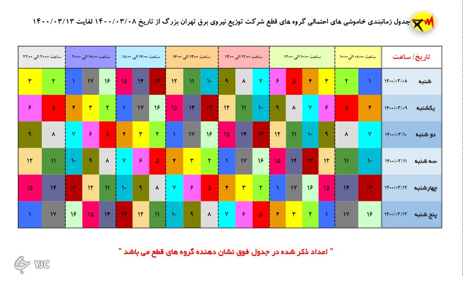 جدول زمانبندی قطعی برق تهران ۱۲ خرداد ۱۴۰۰