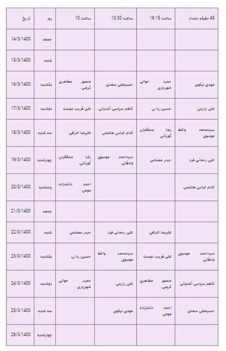 جدول پخش برنامههای رادیویی و تلویزیونی نامزدهای خبرگان رهبری