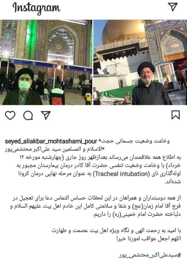 فوی/ وخامت وضعیت جسمانی محتشمی پور