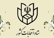 لیست نامزدهای انتخابات میاندورهای خبرگان رهبری در چهار استان تهران، خراسان رضوی، مازندران و قم