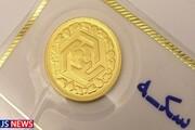 سکه ۱۲۰ هزار تومان ارزان شد / آخرین قیمت سکه و طلا در ۱۳ خرداد ۱۴۰۰