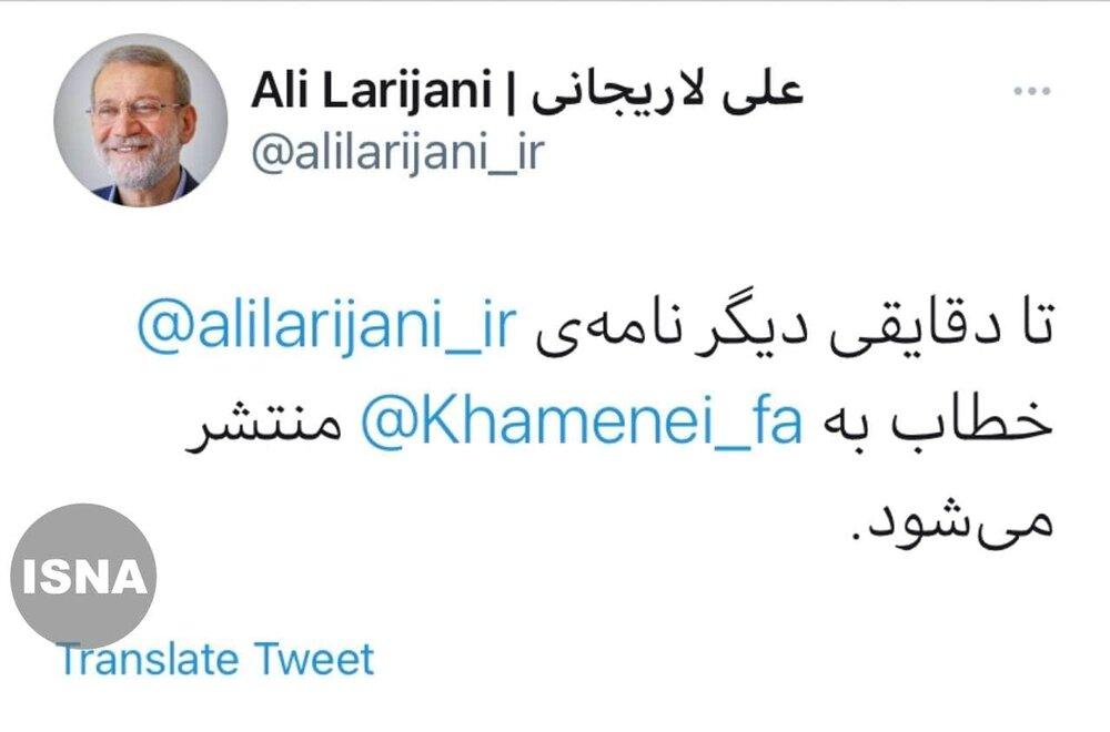 لاریجانی به رهبر انقلاب نامه نوشت