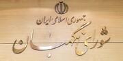 اطلاعیه شورای نگهبان منتشر شد / خبری از تایید صلاحیت لاریجانی نیست