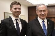 به تعلیق در آمدن حسابهای کاربری پسر نتانیاهو