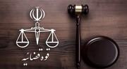 مرکز رسانه قوه قضاییه بدرفتاری یک قاضی با سرباز را تکذیب کرد