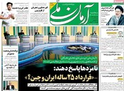 تیتر روزنامههای سهشنبه ۱۸ خرداد ۱۴۰۰ / تصاویر
