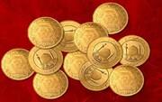تغییرات جزئی قیمت سکه در بازار / قیمت انواع سکه و طلا ۱۸ خرداد ۱۴۰۰