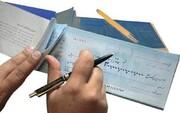 مهمترین تغییرات قانون صدور چک