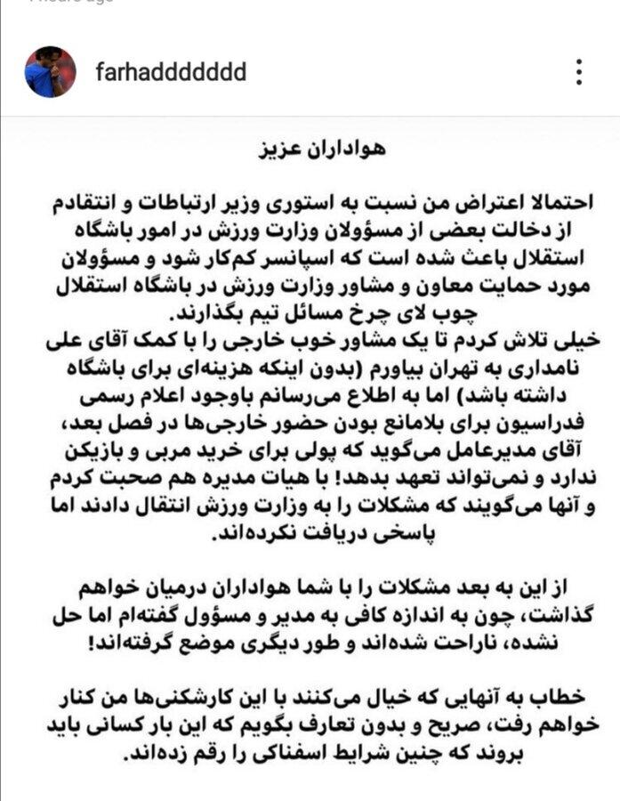 عکس | افشاگری تند مجیدی علیه مدیرعامل استقلال و اتهام به وزیر ارتباطات | این بار شما باید بروید!
