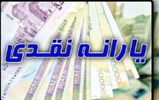 زمان واریز یارانه نقدی خرداد ۱۴۰۰