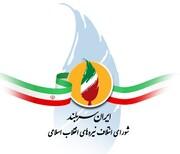 اسامی ۲۱ نفره شورای ائتلاف برای شورای شهر تهران اعلام شد