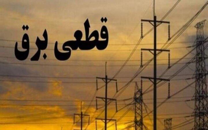 هشدار جدی درباره قطعی برق صادر شد