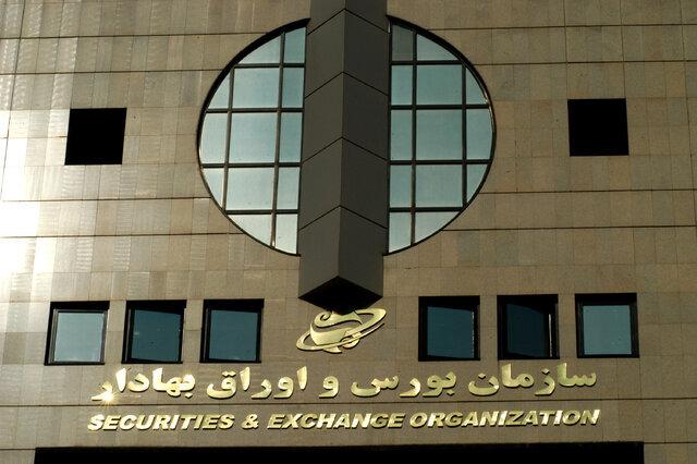 انتشار صورتهای مالی سازمان بورس برای نخستین بار