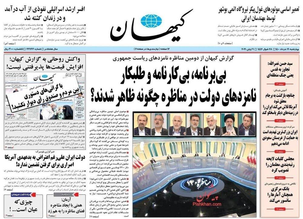 تیتر روزنامههای چهارشنبه ۱۹ خردادماه / تصاویر