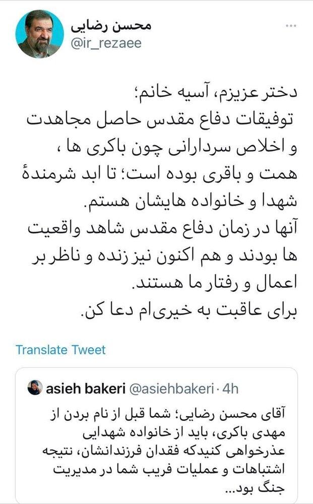 محسن رضایی به انتقاد دختر شهید باکری پاسخ داد / عکس