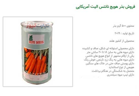 قیمت هویج به کیلویی ۱۴هزار تومان رسید!