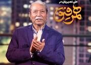 میزبانی شهاب حسینی از علی نصیریان در «همرفیق»