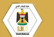 ستاد اطلاعرسانی ارتش عراق درباره حمله به پایگاه آمریکا بیانیه داد