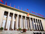 قانون مقابله با تحریمهای خارجی در چین تصویب شد