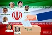 میزان جستجوی نام نامزدهای انتخابات ۱۴۰۰ در گوگل / عکس